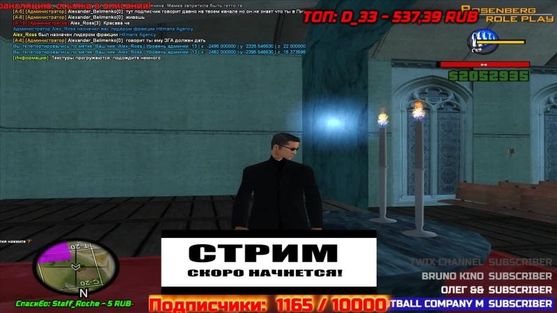 Вечерний SAMP RP!