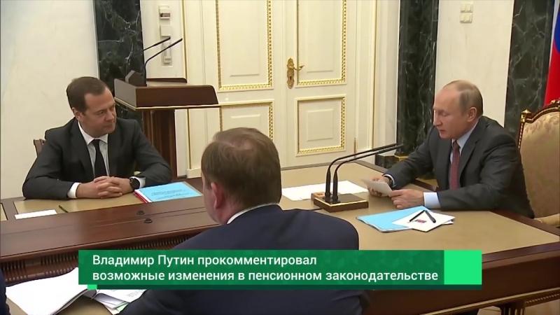 Путин о пенсионной реформе, нужно учесть мнение граждан, СОБЫТИЯ ДНЯ, ФАН-ТВ