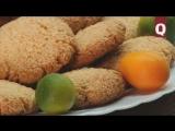 Готовим с Лилей Мамутовой- Кокосовое печенье