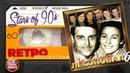 Лесоповал ✮ 101-ый километр ✮ Альбом №6 ✮ 1998 год ✮