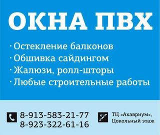 Работа в лесосибирске свежие вакансии доска объявлений г тольятти частные объявления
