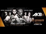 Прямая трансляция турнира ACB 77
