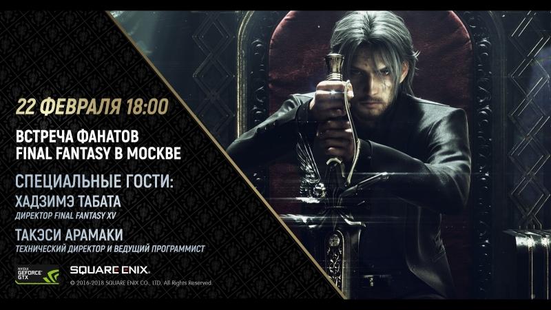 Презентация Final Fantasy XV ПК версия | Интервью с разработчиками