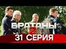 "Боевик ""Братаны-2"". 31-я серия"