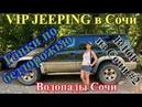 VIP Jeeping в Сочи / Влог № 2 / Гонки по бездорожью