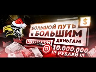 ОЧЕНЬ ПОВЕЗЛО (есть первый МИЛЛИОН рублей)