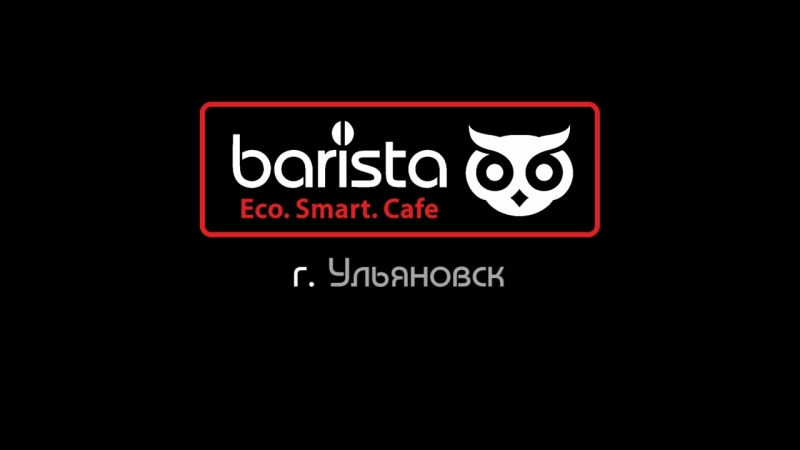 МК Бариста Ульяновск