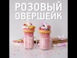 Розовый овершейк [Рецепты Bon Appetit]