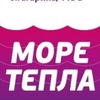 Море Тепла Пермь