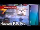 Huawei P20 Pro - Проверка Боем 58