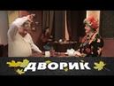 Дворик. 49 серия 2010 Мелодрама, семейный фильм @ Русские сериалы