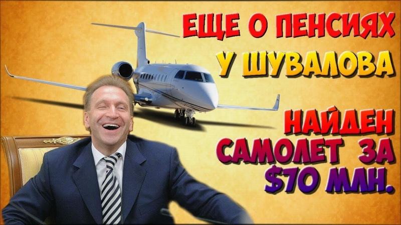✅ Еще о пенсиях и НДС: у Шувалова найден самолет за $70 млн.