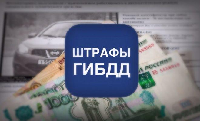 Картинки по запросу проверка штрафов гибдд россия