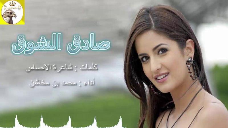 ❶ شيلة استكنانيه طرب ذوق ll صادق الشوق ll مسرع 2018 ~ 2