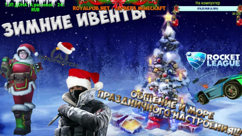 Зимние ивенты - OverWatch, Rocket League, Warframe, Rainbow Six Siege