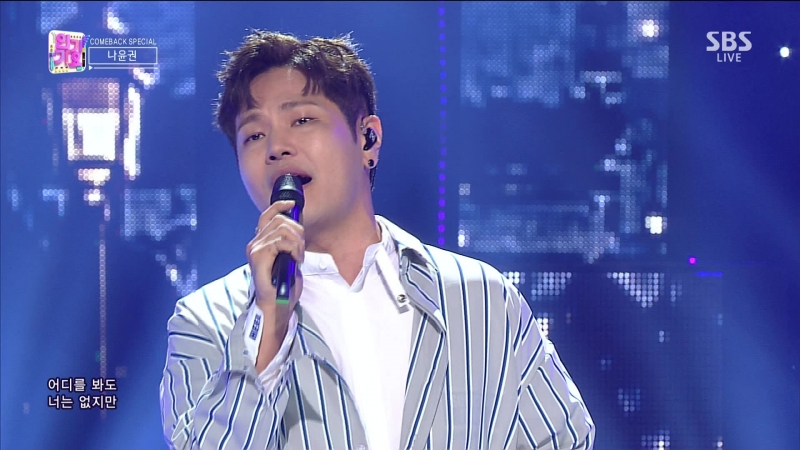 [Comeback Stage] 180513 Na Yoon Kwon (나윤권) - 10 Minutes Away (10분 거리인데)