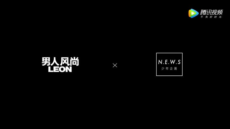 【朱一龙】《男人风尚LEON》2018年8月刊 朱一龙封面大片拍摄花絮 镇魂