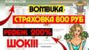 Bombuka - 10% бессрочно .Новое обновление проекта ! Страховка 800 RUB ! Реф-бэк 200% !