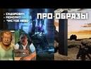 ПРО ОБРАЗЫ Как создавались Сидорович Монолит Чистое Небо
