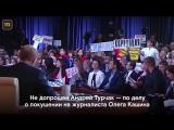 Вопросы Путину: Собчак про Навального, Фельгенгауэр про Сечина