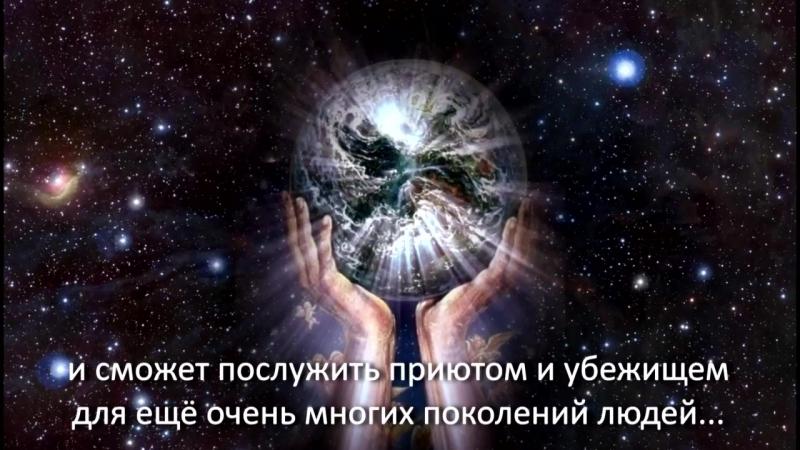 Посылайте Любовь Земле Матушке!