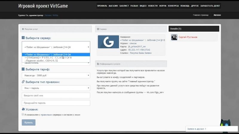 Как купить привилегию на сайте Virt-Game.ru