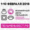 """Фестиваль """"Всемирный день пельменя"""" в Ижевске"""