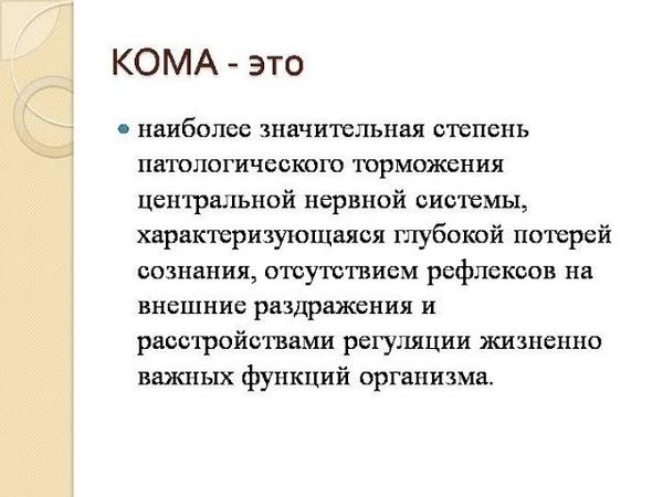 Кома это этично ?-Работорговля- Россия(путинка)-Польша(ласый,Волкова)..