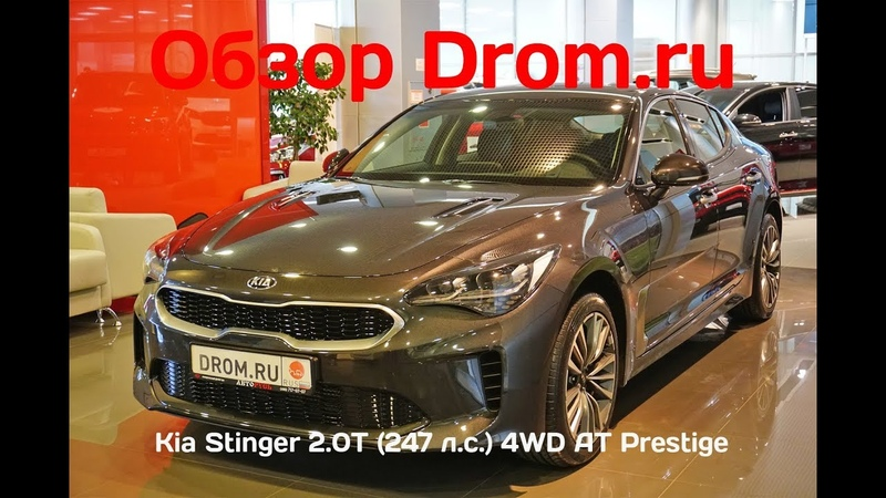 Kia Stinger 2018 2.0T (247 л.с.) 4WD AT Prestige - видеообзор