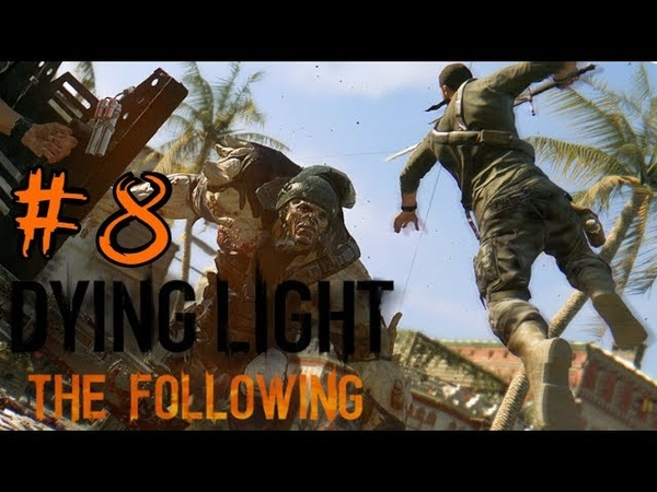 Dying light Following В конце тунеля. прохождение. Летсплей   игры про зомбиапокалипсис
