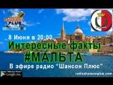 Интересные факты Мальта. Радио Шансон Плюс