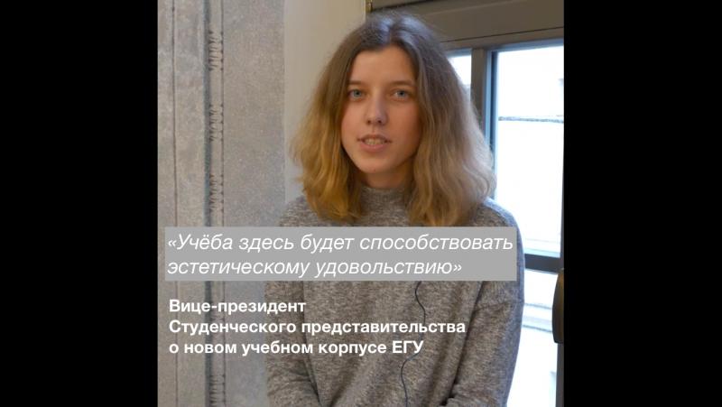 Вице-президент СП Евгения Трапезникова о новом учебном корпусе ЕГУ