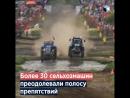 В Ростове-на-Дону прошла гонка тракторов
