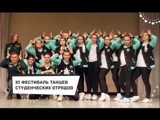 Фестиваль танцев 2018, ШСТО ЮУрГУ -