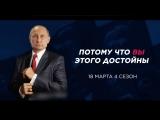 Путинский домик - трейлер