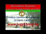 Визитка Ивацевичский профлицей_2018