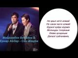 Мейрамбек Бесбай &amp Ернар Айдар-Сен жо