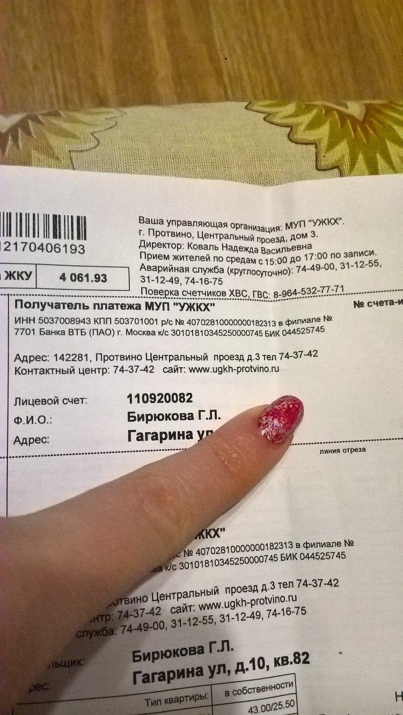 Платёжка за декабрь по Гагарина, новый БИК и к/с это так и должно быть, посмотрите если не сложно.