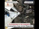ДТП Марьино - Вольное (Птицефабрика) 31.01.18 Армавир