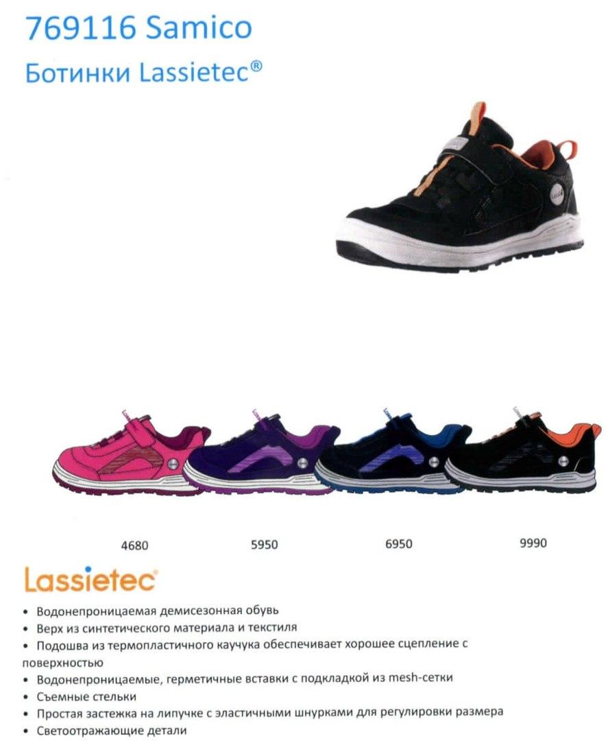 Ботинки Samico 769116-4680