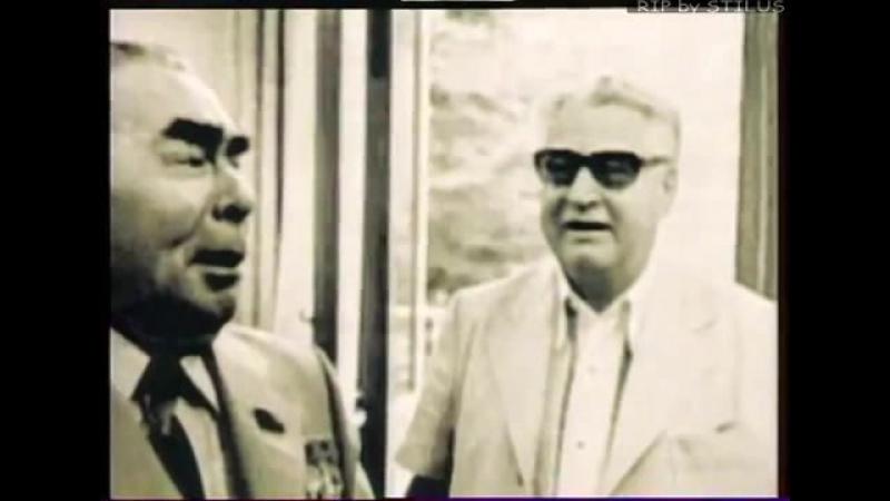 И лично Леонид Ильич Брежнев (1 серия из 3).