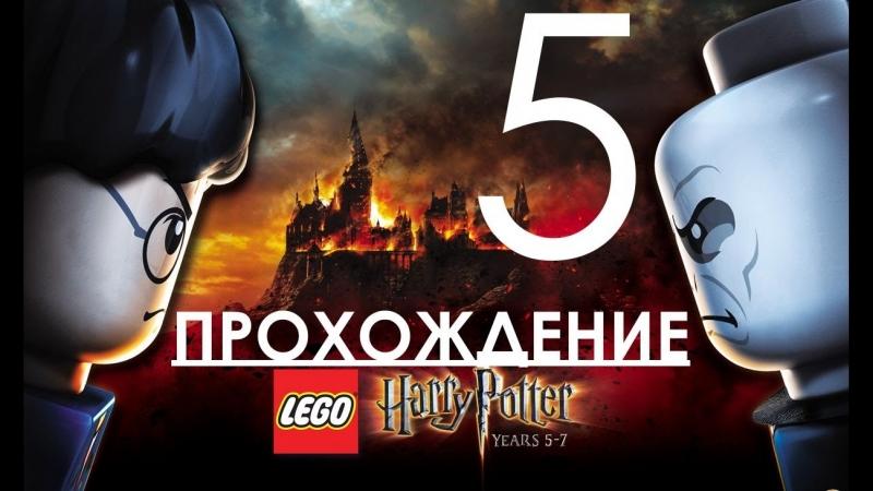 Evgenirus Lego Harry Potter Years 5 7 Прохождение игры Часть 5 Дамблдор против Волан Де Морта