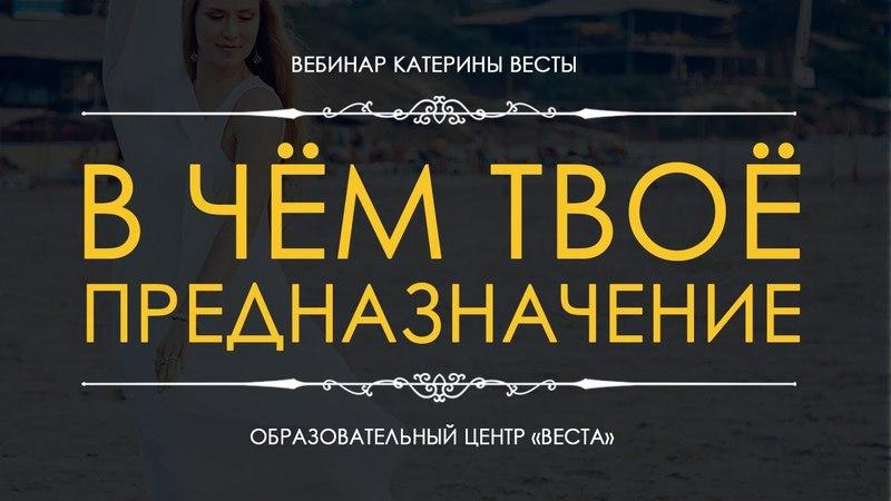 Вебинар Катерины Весты