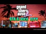 [Кузя] GTA 6: VICE CITY - ДАТА ВЫХОДА, НОВЫЕ ПОДРОБНОСТИ !!!
