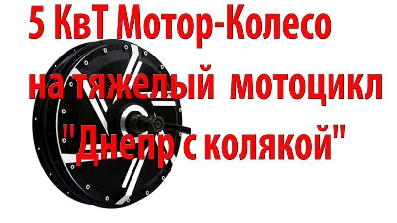 5 КвТ Мотор-Колесо на тяжелый мотоцикл Днепр с колякой