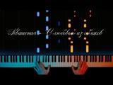 Квашеная (Саша Капустина) - С любовью из облаков - на пианино | урок