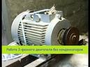 Работа 3 фазного двигателя без конденсаторов