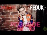 Премьера! Feduk и Элджей - Розовое вино (14.11.2017) (Федук | ft. feat)