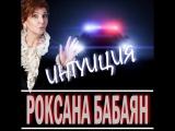 Роксана Бабаян - отрывок из песни