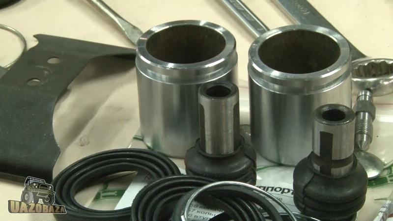 UAZOBAZA 111 Ремкомплекты суппортов УАЗовских дисковых тормозов что и зачем